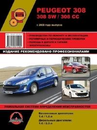 Руководство Peugeot 308 SW, 308 CC  с 2008 г